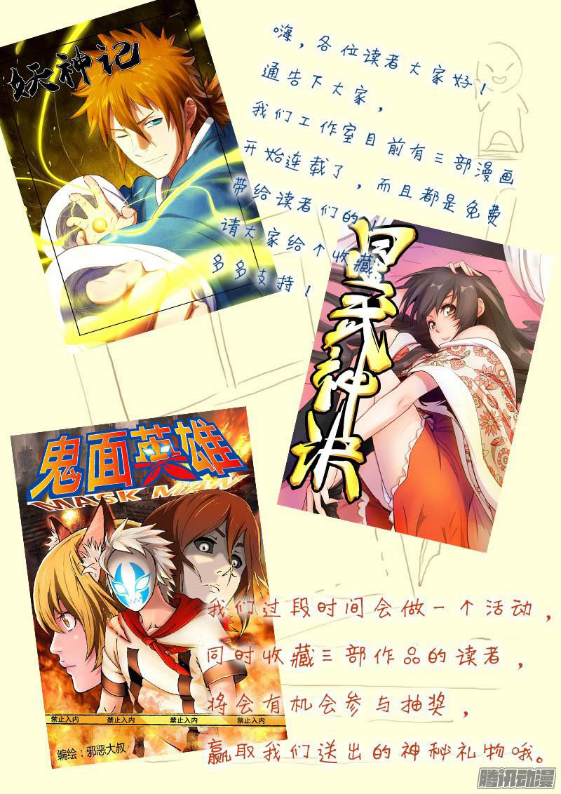 Tales of Demons and Gods Chapter 86.5