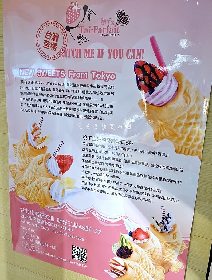 2 Tai-parfait Taiwan 鯛 百匯