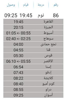 مواعيد قطار النوم القاهرة أسوان