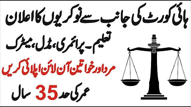 High Court Jobs 2021 Apply Now