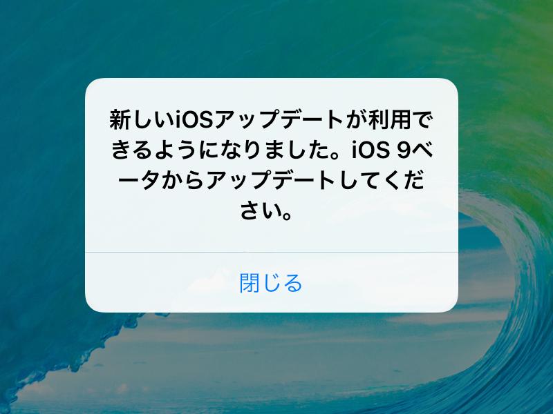 https://lh3.googleusercontent.com/-lWyYEfa59As/VezvApA-jhI/AAAAAAAAl7g/9zwSRxwNjvk/s800-Ic42/iOS-9-Update-Now-Available-2-Sep-7-2015.jpg