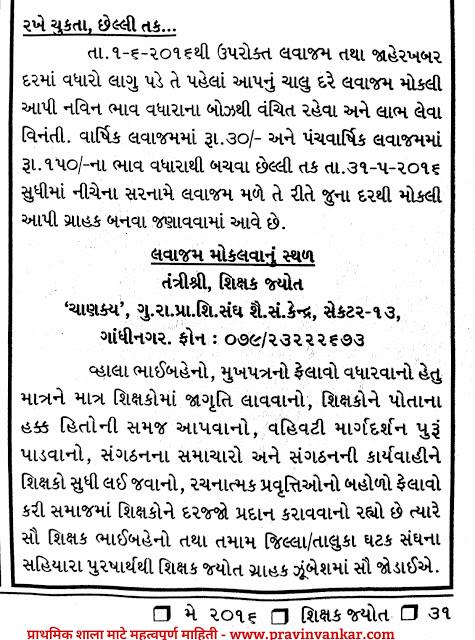 Shixak Jyot PDF Download