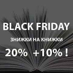 Знижки 30% на книжки!
