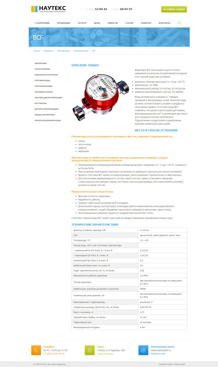 web_site_nauteks (2).jpg