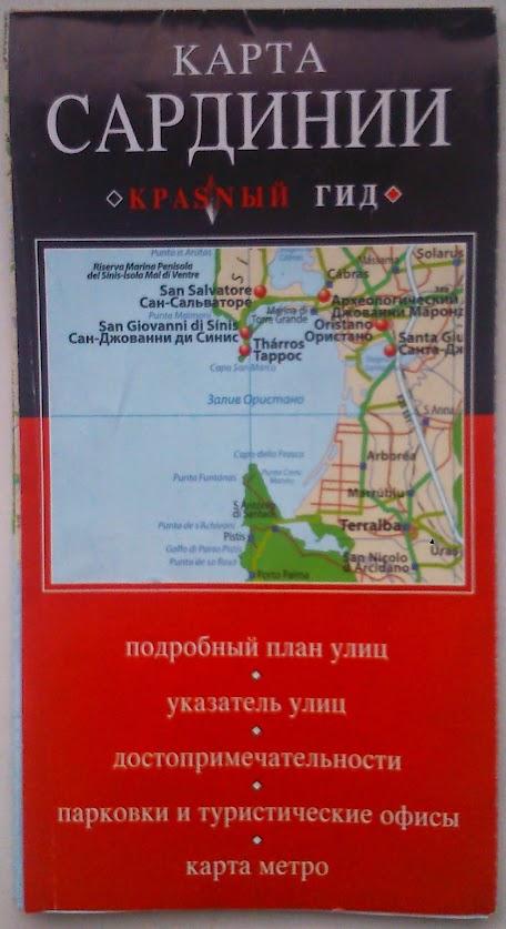 Карта путеводителя