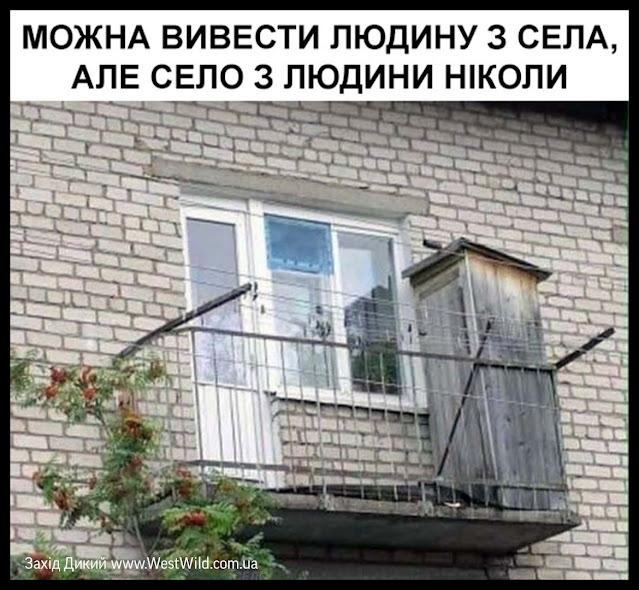 Приколи на балконі