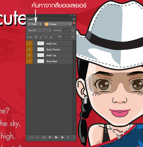 รีวิว Adobe Photoshop CS6 Beta Pscs6-13