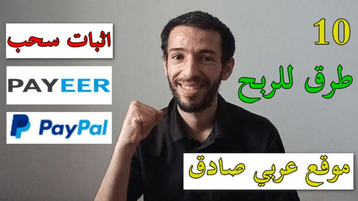 الربح من الانترنت عبر موقع عربي صادق 10 طرق للربح اثبات سحب damefun