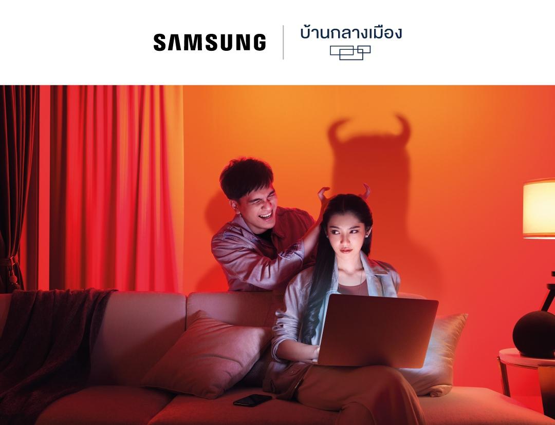 "Samsung จับมือ บ้านกลางเมือง (APthai) นำเสนอ Smart Home สุดล้ำในแคมเปญ ""บ้านมีชีวิต"" ยกระดับทุกมิติของไลฟ์สไตล์เมืองยุคใหม่ด้วย Internet of things จาก Samsung"