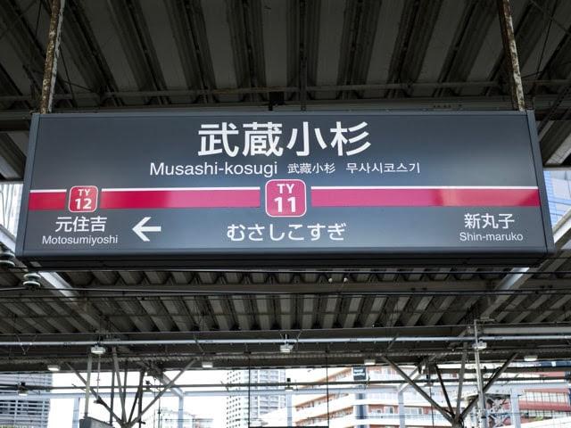武蔵小杉の駅名板