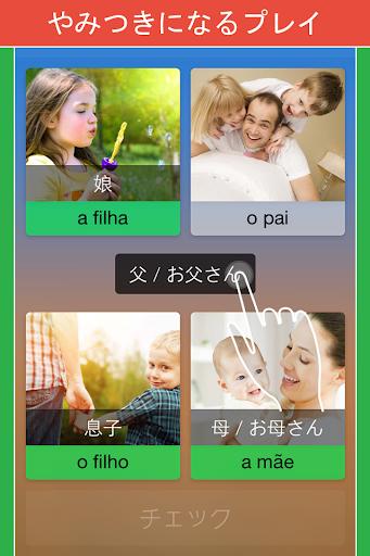 ポルトガル語学習