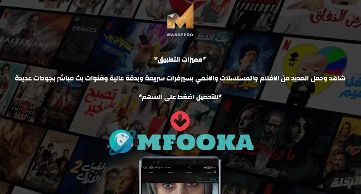تحميل افضل 5 تطبيق مشاهدة مسلسلات رمضان 2021 مجانا للموبايل وللكمبيوتر