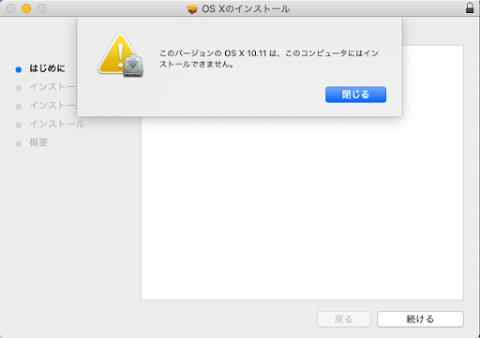 このバージョンのOS X 10.11は、このコンピュータにはインストールできません。
