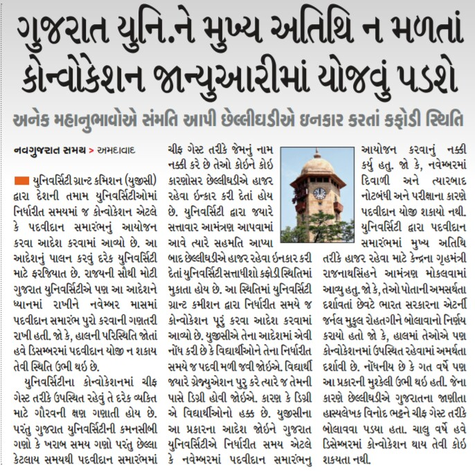 gujarat samachar vadodara today newspaper pdf