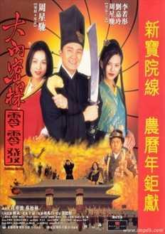 Forbidden City Cop - Đại Nội Mật Thám
