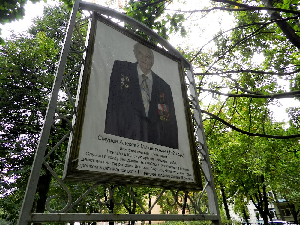 the park is filled with posters of very old people... they are living WWII veterans, liberators of the people of Europe from the Nazis.
