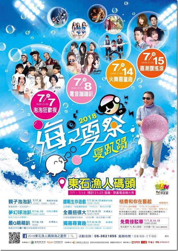 2018東石漁人碼頭海之夏祭