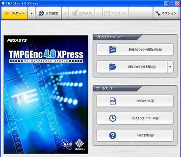 [PCソフト] TMPGEnc.4.0.XPress v.4.7.9.311