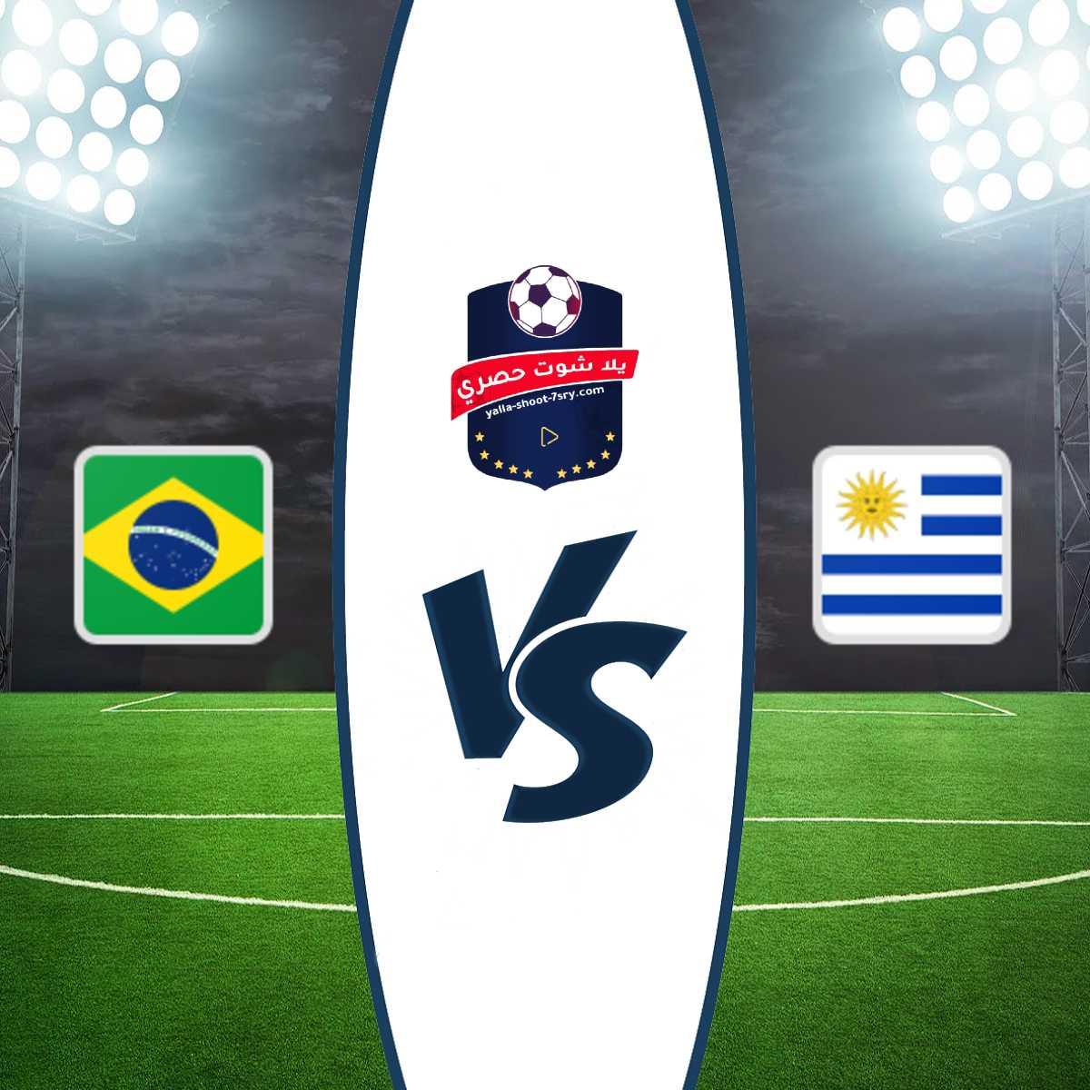 مشاهدة مباراة البرازيل واوروجواي