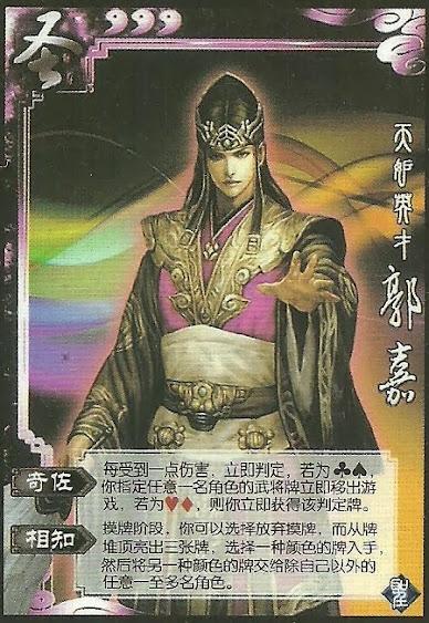 Guo Jia 5