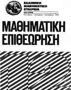 Μαθηματική Επιθεώρηση - τεύχος 12ο