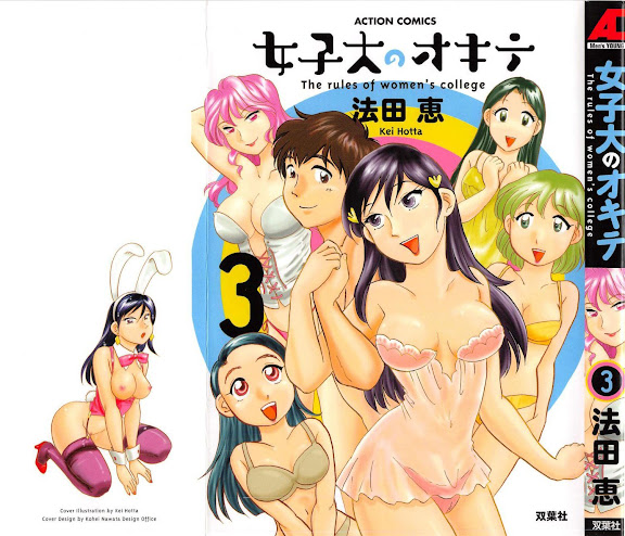 Jyoshidai no Okite (The Rules of Women's College) vol.3