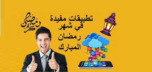 تطبيقات مفيدة في رمضان