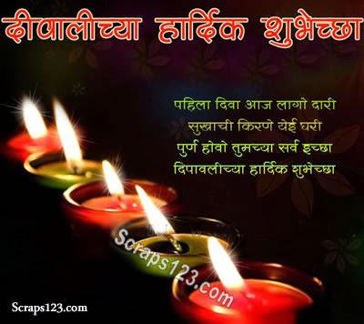 Marathi Diwali Pictures