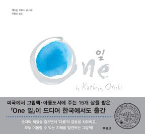 일 (One)