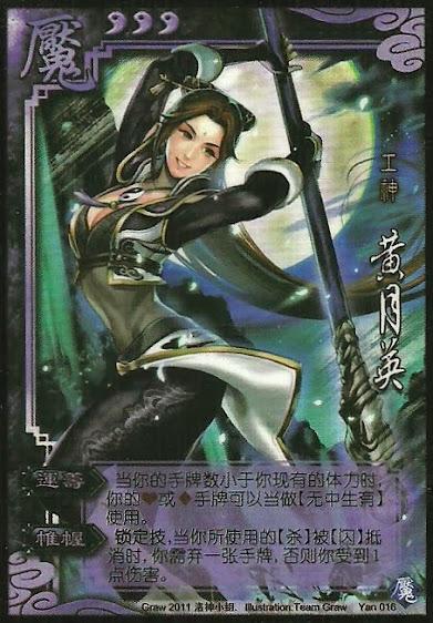 Huang Yue Ying 8