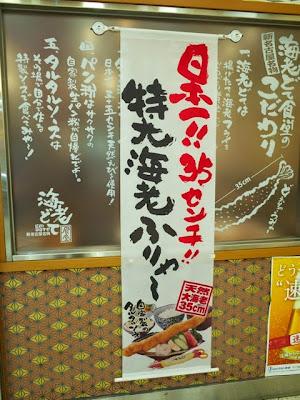 店頭に貼られた「日本一35センチ海老ふりゃー」のノボリ