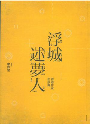 2012年10月 廖偉棠:《浮城述夢人》_香港作家訪談錄