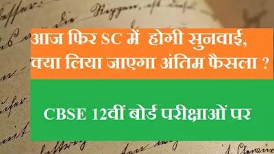 आज फिर SC में  होगी सुनवाई, क्या लिया जाएगा अंतिम फैसला ? CBSE 12वीं बोर्ड परीक्षाओं पर - जानिए