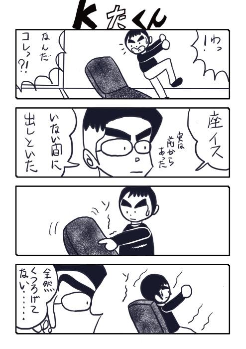 KたくんNo 50