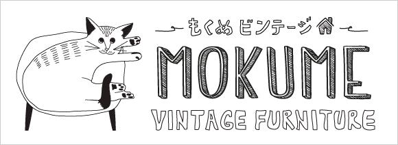 ビンテージ家具 MOKUME -もくめ-