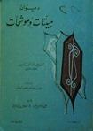 ديوان ابن شرف الدين_thumb[45]