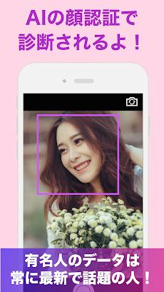 『有名人診断』顔をカメラで診断するアプリ!!のおすすめ画像2