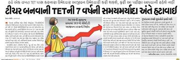 Gujarat TET Exam  @ ojas.guj.nic.in