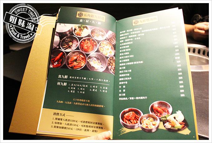五角銀燒肉菜單