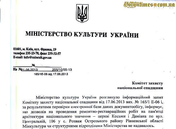 Відповідь Міністерства культури України від 21.06.2013 року