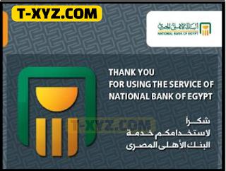 تجربة سحب مبلغ من المال من محفظة الأهلي فون كاش عن طريق ماكينة ATM.