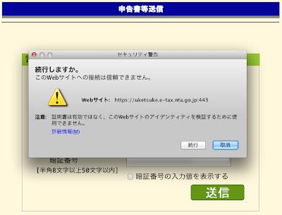 「続行しますか。このWebサイトへの接続は信頼できません。」という警告