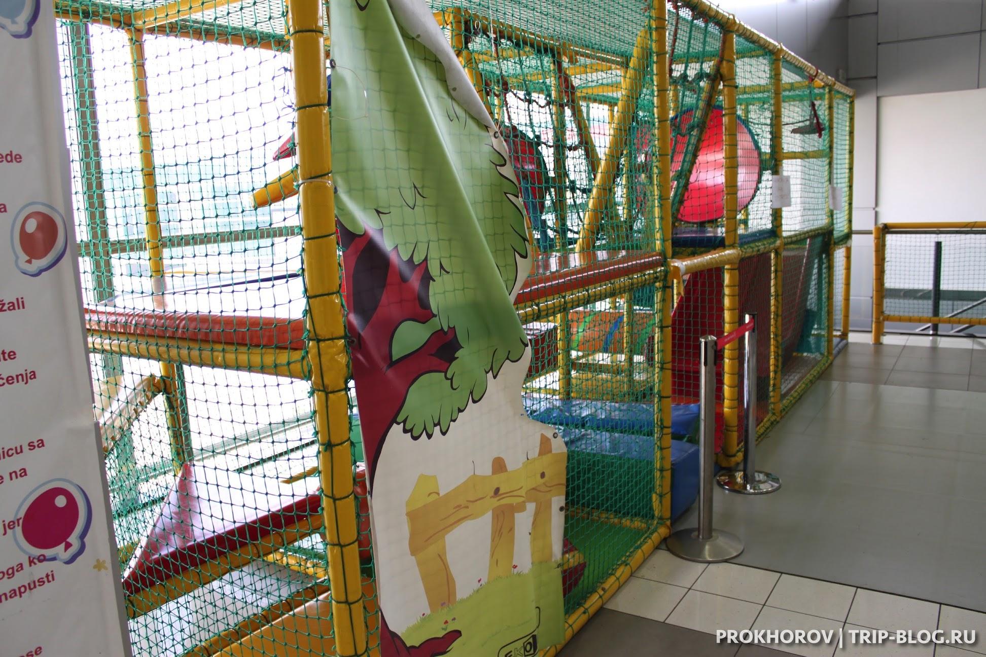 Детская игровая площадка аэропорт Белграда