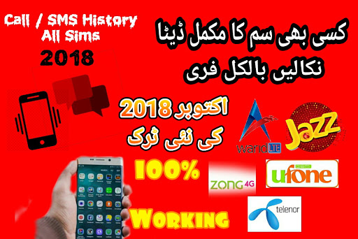How to get All sim database / call or sms history in pakistan
