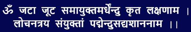 Durga Puja 2020: Durga Dhyan Mantra – Durga Mantra for Meditation