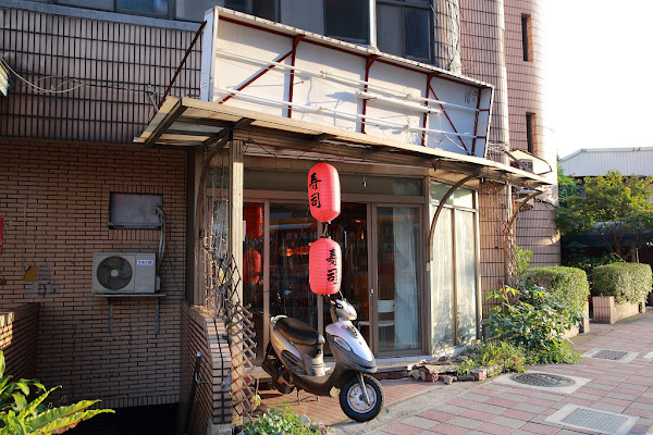 萬華-幼魚壽司店