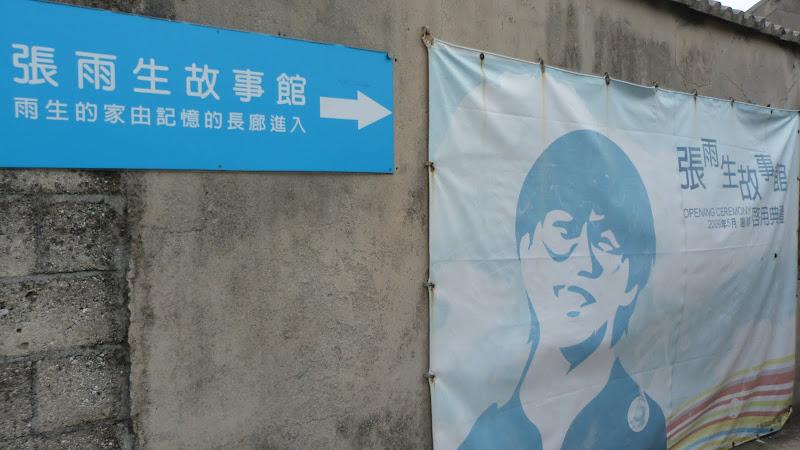 TAIWAN Archipel de Peng Hu - P1120913.JPG
