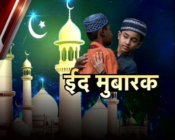 eid--mubarak-sv_650_072914082733
