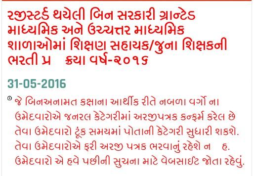 Secondary /Higher Secondary Shikshan Sahayak Recruitment 2016 Important Notification for EBC Candidates:
