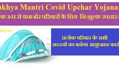 MP : मुख्यमंत्री कोविड उपचार योजना,आर्थिक रूप से कमजोर परिवारों के लिय  निःशुल्क उपचार- Mukhya Mantri Covid Upchar Yojana